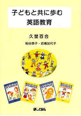 子どもと共に歩む英語教育