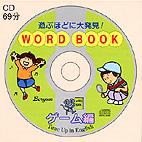 WORD BOOK CDゲーム編