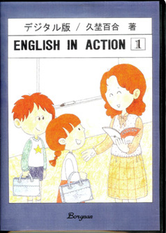 English in Action 1 デジタル版