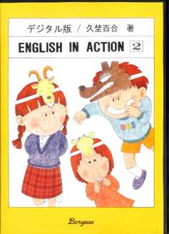 English in Action 2 デジタル版