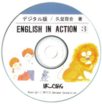 English in Action 3 デジタル版