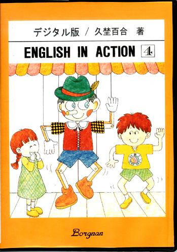 English in Action 4 デジタル版
