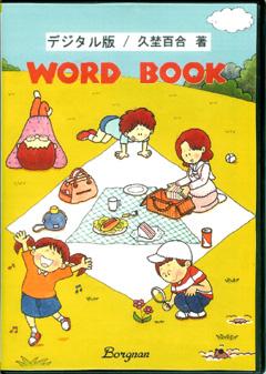 Word Book デジタル版