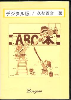 ABCの本 デジタル版