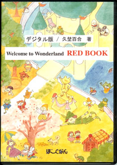 Wonderland RED BOOK デジタル版