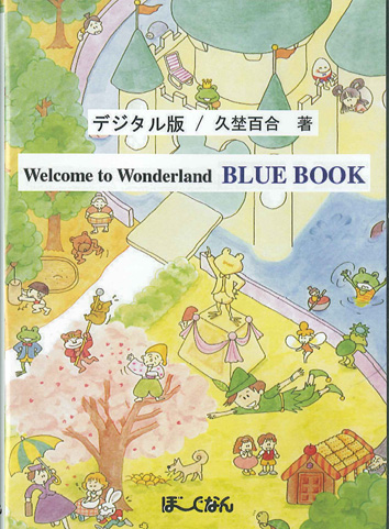 Wonderland BLUE BOOK デジタル版