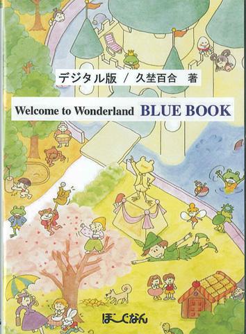 Wonderland BLUE BOOK デジタル版