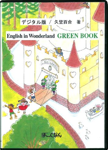Wonderland GREEN BOOK デジタル版