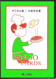 BINGO カード デジタル版
