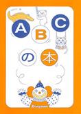 ABCの本(オレンジ)