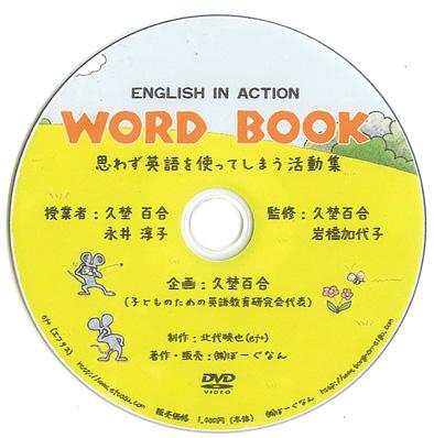 活動集DVD1 WORD BOOK