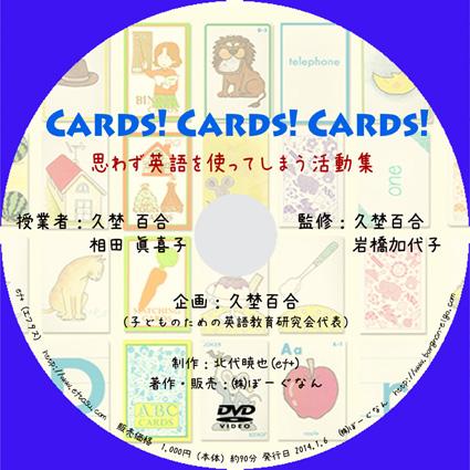 活動集DVD2 CARDS CARDS CARDS
