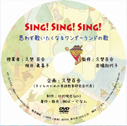 活動集DVD3  SING SING SING