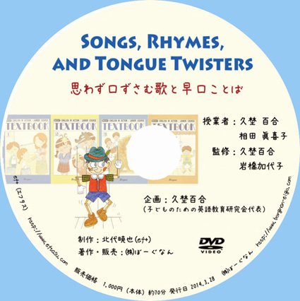 活動集DVD4  SONGS, RHYMES AND TONGUE TWISTERS