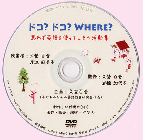 活動集DVD5 ドコ?ドコ?WHERE?