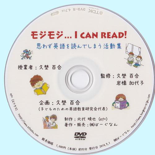 活動集DVD6 モジモジ・・I CAN READ