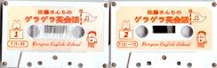 佐藤さんちのゲラゲラ英会話 テープ(2本組)